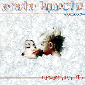 Агата Кристи - Heroin O Remixed (1996)