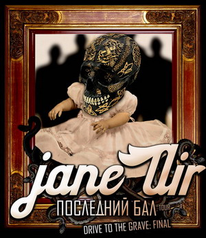 Jane Air — Drive To The Grave (DVD, 2007)