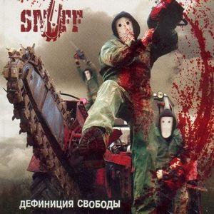 http://xzona.su/uploads/posts/2008-02/1203895222_snuff-definiciya_svobodu.jpg