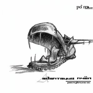 Адаптация пчёл - Республика Ос [Demo Mini Album] (2003)