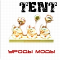 Tent - ����� ���� (Demo) 2005
