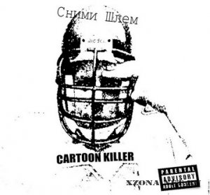 Cartoon Killer - Сними шлем (2009)