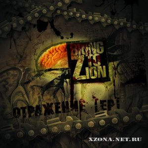 Bring to Zion - ��������� [EP] (2008)