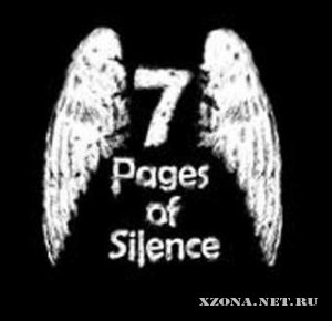 7 Pages Of Silence - Какого цвета глаза у ветра (EP) (2007)