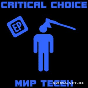 Critical Choice - МИР ТЕСЕН [EP] (2009)
