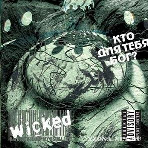 Wicked - ��� ��� ���� ��� (2009)
