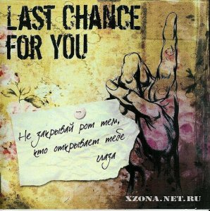 Last Chance For You - �� �������� ��� ���, ��� ��������� ���� ����� (2009)