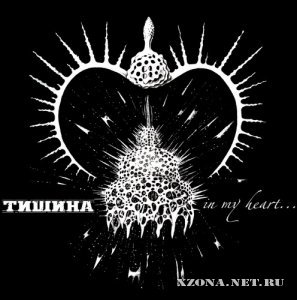 Тишина - In My Heart... (EP) (2009)