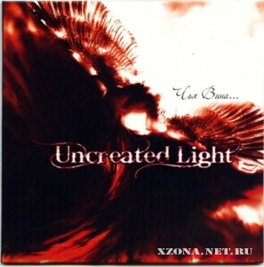 Uncreated Light - Чья Вина... (2009)