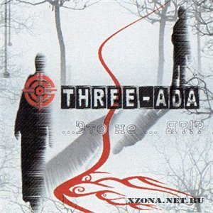 Three-ADA - Это не я... (2006)