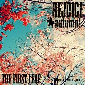 Rejoice Autumn! - The firs leaf (EP) (2010)