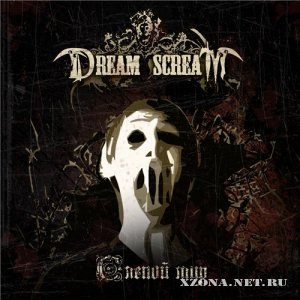 Dream Scream - Слепой Мир (Single) (2009)