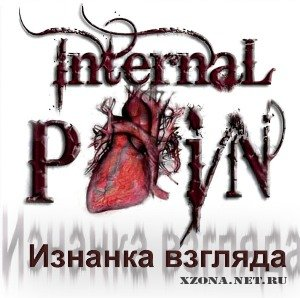 Internal Pain - ������� ������� (EP) (2010)