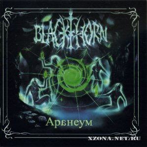 Blackthorn - Аранеум (2009)
