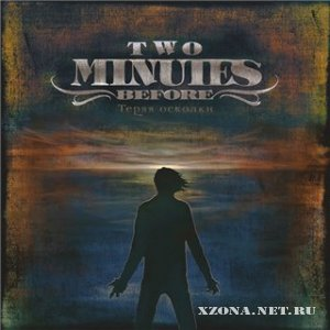 Two Minutes Before - Теряя Осколки (Single) (2009)