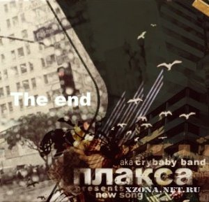 ������ - The End (2008 - 2009)