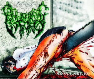 Cannibalistic infancy - Decomposition of materiality (ЕР) (2009)
