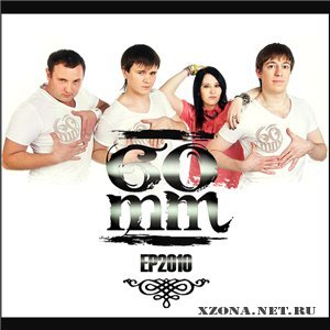 60MM - EP (2010)