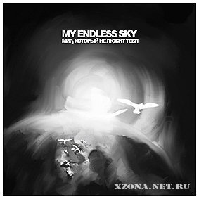 My Endless Sky - The world which doesn't love you (Single) (2010)