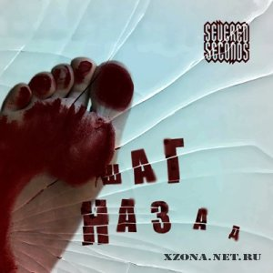 Severed Seconds - Шаг Назад (Single) (2010)