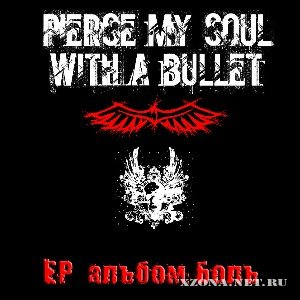 Pierce my soul with a bullet - Боль (EP) (2010)