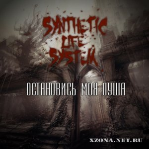 Synthetic life system - Остановись Моя Душа (Single) (2010)