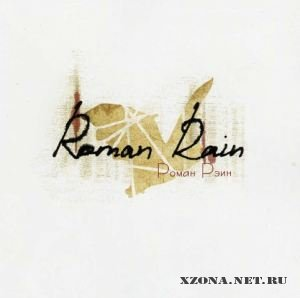Roman Rain - Roman Rain (German Edition) (2010)
