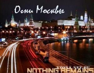 Nothing remains - Огни Москвы [Single] (2010)
