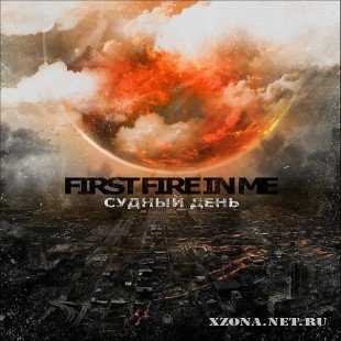 First Fire In Me - Судный День [EP] (2010)