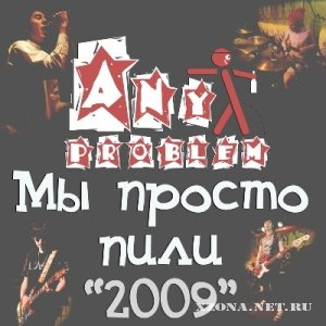 Any Problem - �� ������ ���� [EP] (2009)