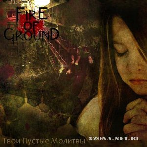 Fire of ground - Твои пустые молитвы (EP) (2010)