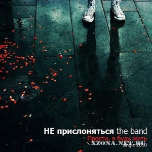 Не прислоняться the Band (NP the Band) - Singles (2010-2011)