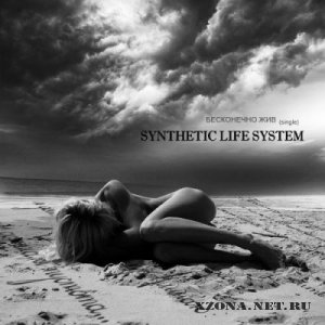 Synthetic Life System - Бесконечно Жив [single] (2010)