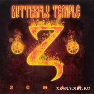 Butterfly Temple - Дискография (1996-2010)