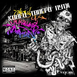 Mob of Noiseless Overmen (M.O.N.O.) - Конец твоего пути [EP] (2011)