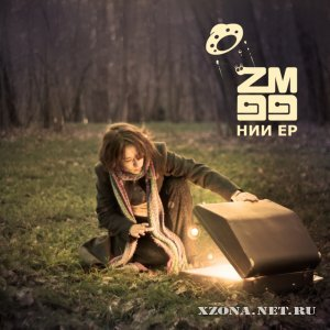 ZM99 - ��� [EP 2010]