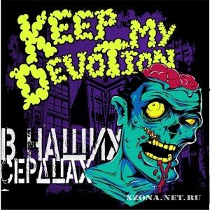 Keep My Devotion - В Наших Сердцах [EP] (2011)
