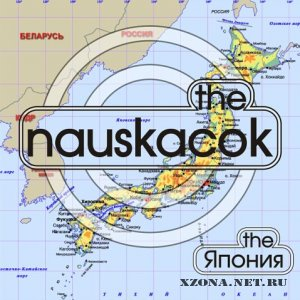 The Nauskacok - Япония (EP) (2008)
