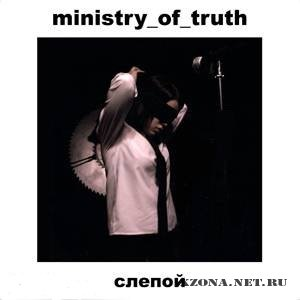 Ministry Of Truth - Слепой (EP) (2010)