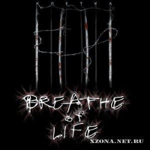 Breathe of Life - Клетка [EP] (2011)