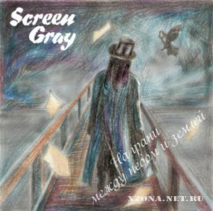 Screen Gray - �� ����� ����� ����� � ����� (2011)