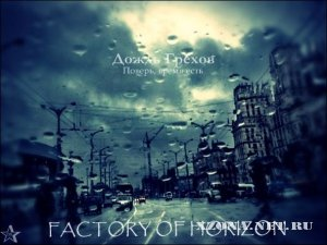 Factory Of Horizon - Дождь грехов (single) (2011)