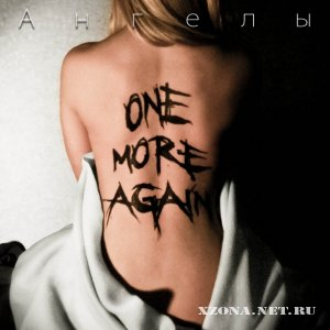 One More Again - Ангелы (Single) (2011)