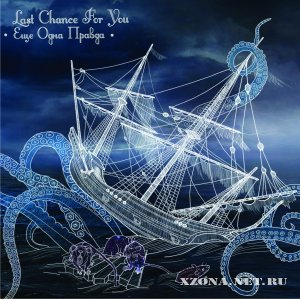 Last chance for you - �� ���� ������ (LP) (2011)