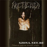 Nocticula - 2 Альбома (2000-2004)