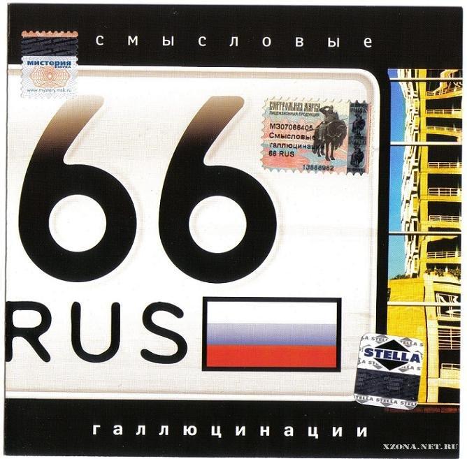 Скачать альбом смысловые галлюцинации 66 rus бесплатно