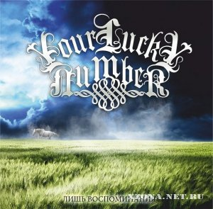 Your Lucky Number - ���� ������������ EP (2011)
