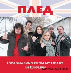 Плед - I Wanna Sing from My Heart in English (2011)