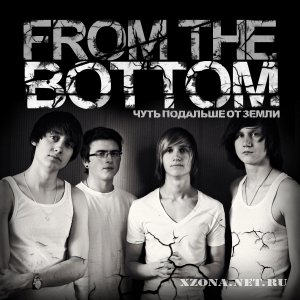 From the bottom - Чуть подальше от земли (EP) (2011)