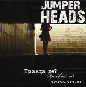 Jumper Heads - Правда де? (2011)
